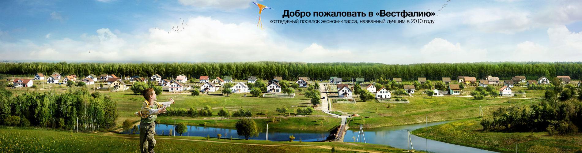 Коттеджный поселок на Новорязанском шоссе